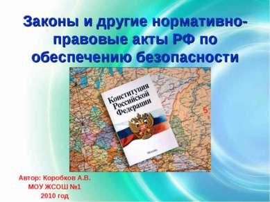 Законы и другие нормативно-правовые акты РФ по обеспечению безопасности Автор...