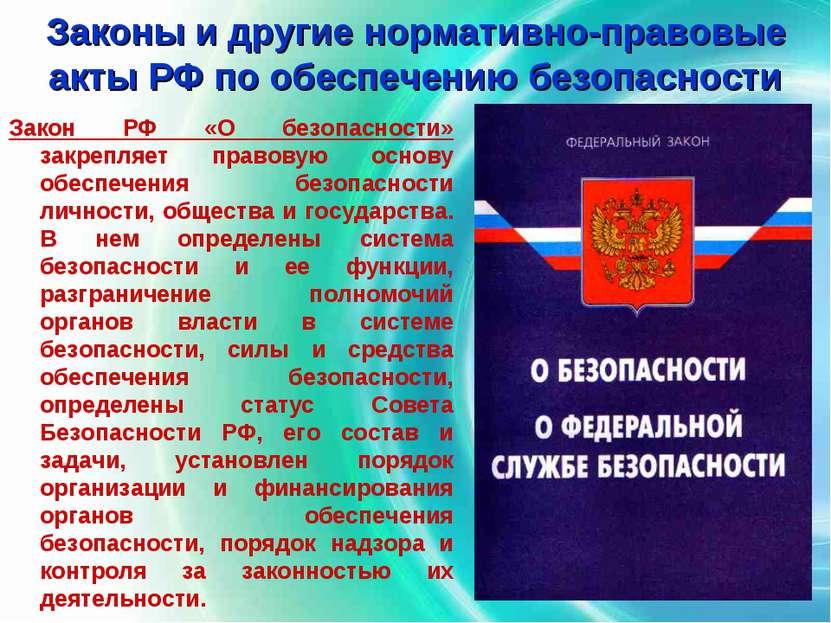 Законы и другие нормативно-правовые акты РФ по обеспечению безопасности Закон...