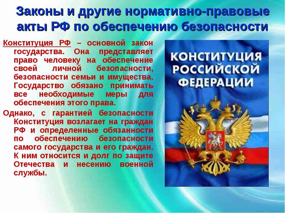 Законы и другие нормативно-правовые акты РФ по обеспечению безопасности Конст...