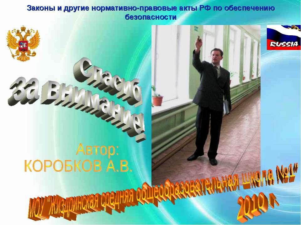 Законы и другие нормативно-правовые акты РФ по обеспечению безопасности