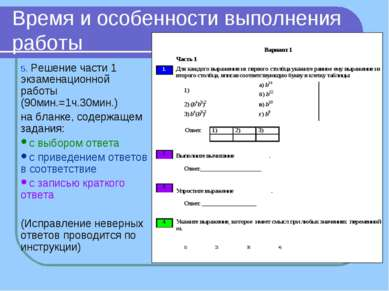Время и особенности выполнения работы Решение части 1 экзаменационной работы ...