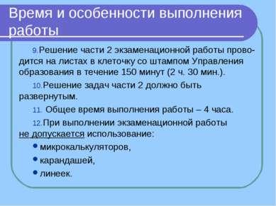 Время и особенности выполнения работы Решение части 2 экзаменационной работы ...