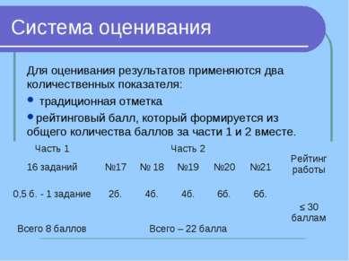 Система оценивания Для оценивания результатов применяются два количественных ...