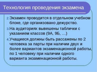 Технология проведения экзамена Экзамен проводится в отдельном учебном блоке, ...