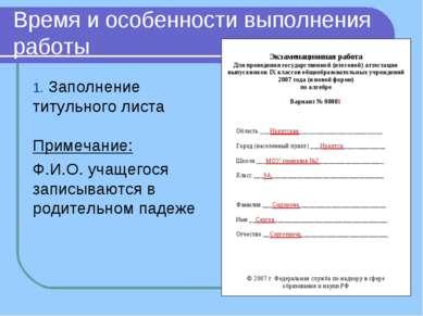 Время и особенности выполнения работы Заполнение титульного листа Примечание:...