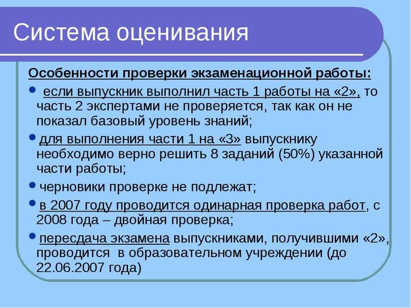 Система оценивания Особенности проверки экзаменационной работы: если выпускни...