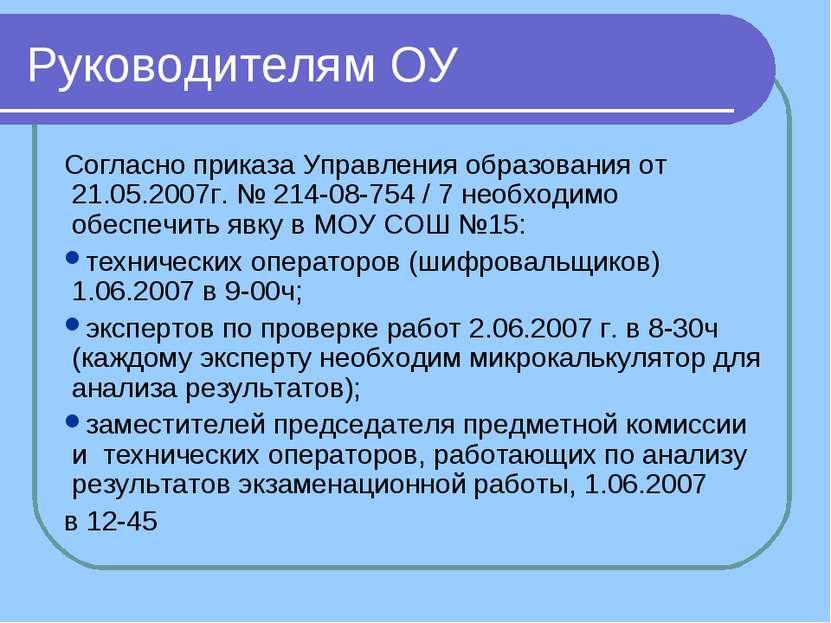 Руководителям ОУ Согласно приказа Управления образования от 21.05.2007г. № 21...