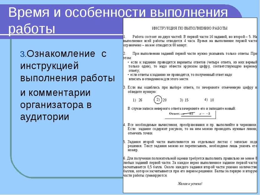 Время и особенности выполнения работы Ознакомление с инструкцией выполнения р...