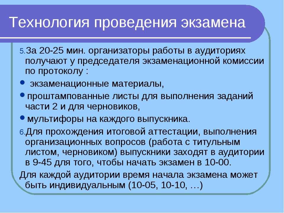 Технология проведения экзамена За 20-25 мин. организаторы работы в аудиториях...