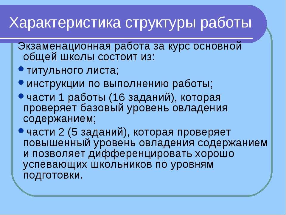 Характеристика структуры работы Экзаменационная работа за курс основной общей...