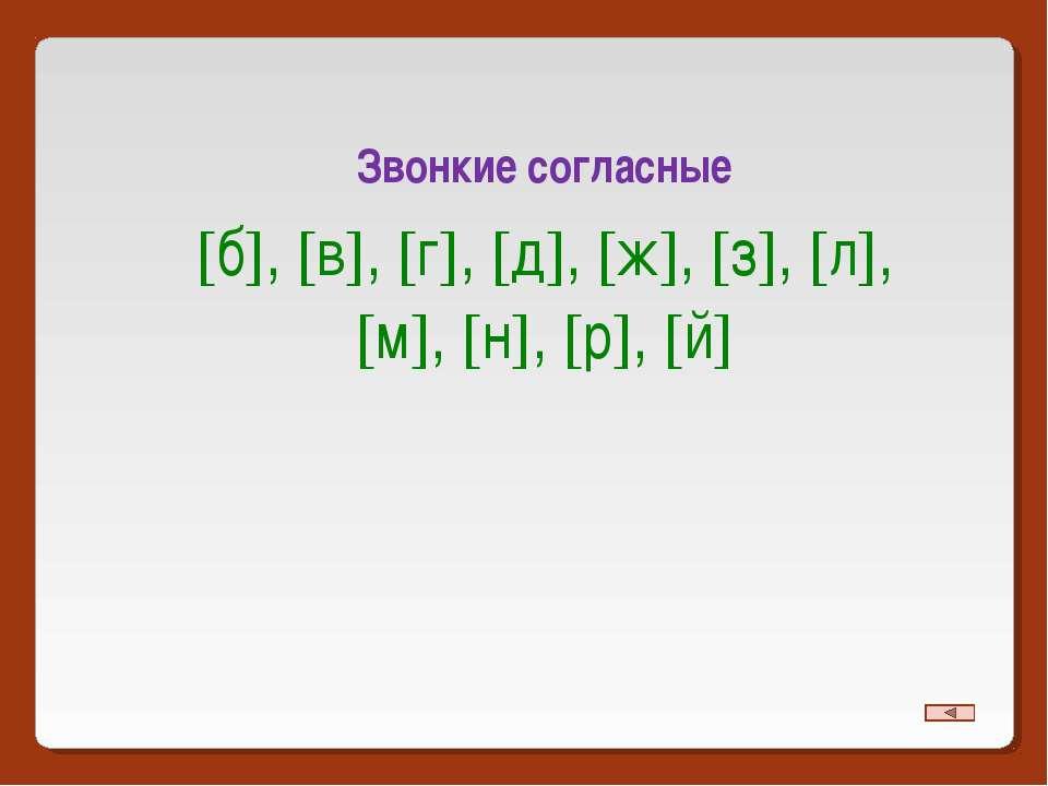 Звонкие согласные б , в , г , д , ж , з , л , м , н , р , й