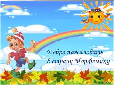 Добро пожаловать в страну Морфемику