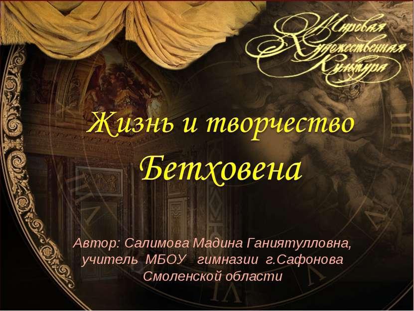 Автор: Салимова Мадина Ганиятулловна, учитель МБОУ гимназии г.Сафонова Смолен...