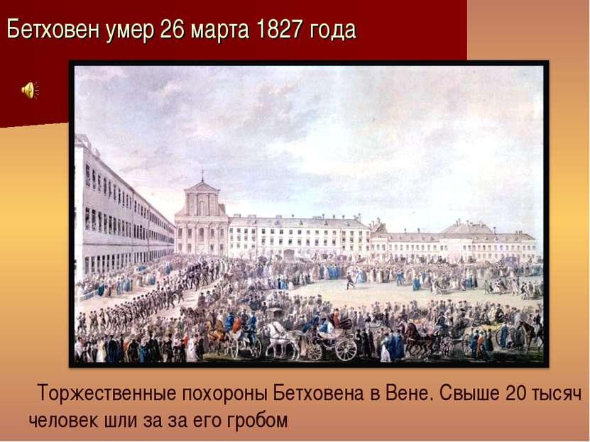 Бетховен умер 26 марта 1827 года Торжественные похороны Бетховена в Вене. Свы...