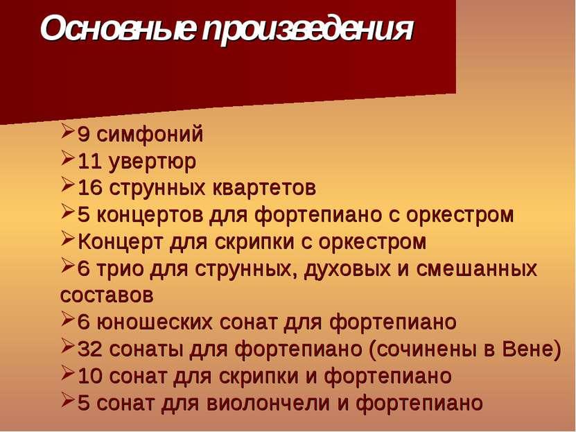 Основные произведения 9 симфоний 11 увертюр 16 струнных квартетов 5 концертов...
