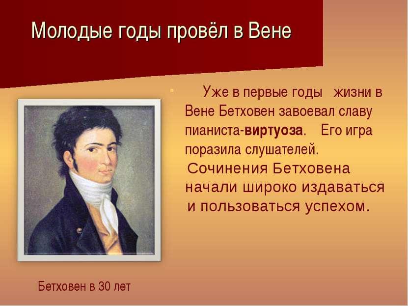 Уже в первые годы жизни в Вене Бетховен завоевал славу пианиста-виртуоза. Его...