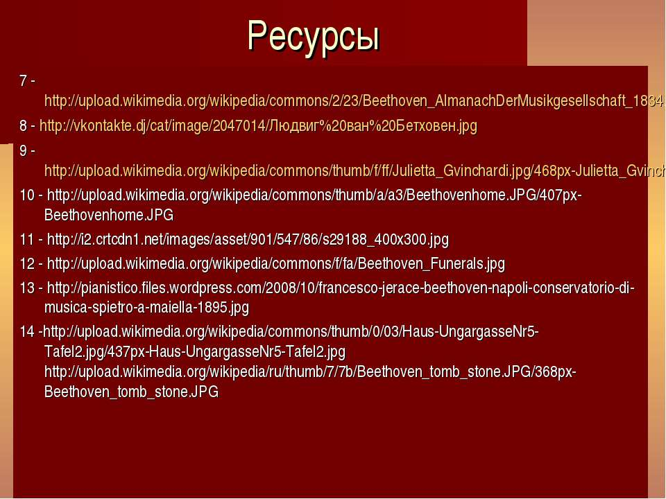Ресурсы 7 - http://upload.wikimedia.org/wikipedia/commons/2/23/Beethoven_Alma...