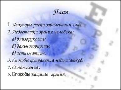 План 1. Факторы риска заболевания глаз. 2. Недостатки зрения человека: а) бли...