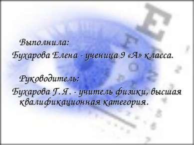 Выполнила: Бухарова Елена - ученица 9 «А» класса. Руководитель: Бухарова Г. Я...