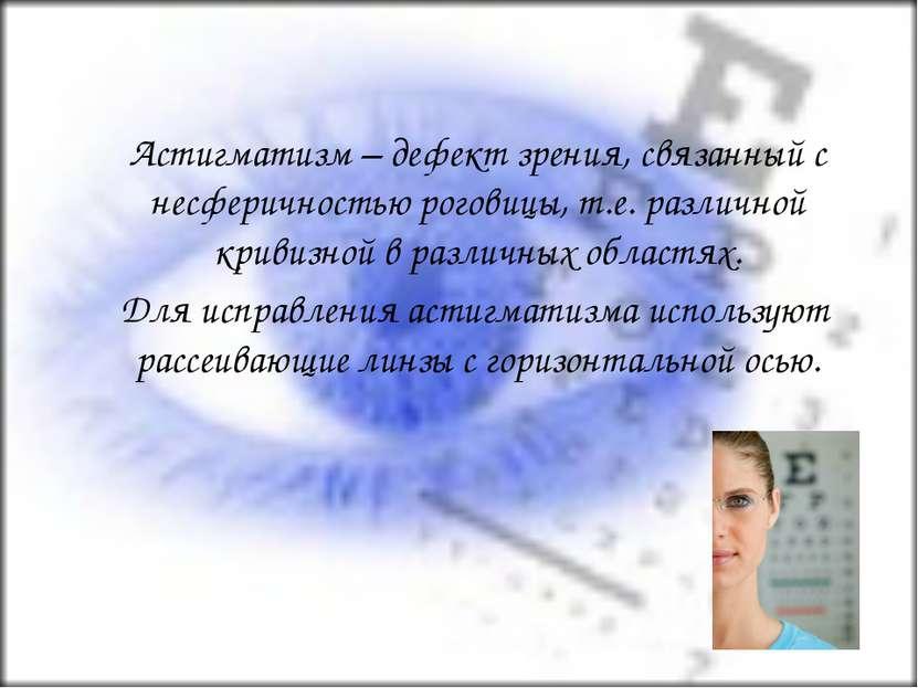 Астигматизм – дефект зрения, связанный с несферичностью роговицы, т.е. различ...
