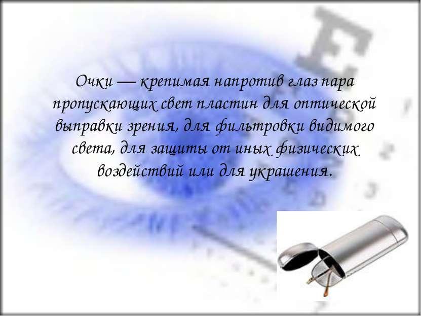 Очки — крепимая напротив глаз пара пропускающих свет пластин для оптической в...
