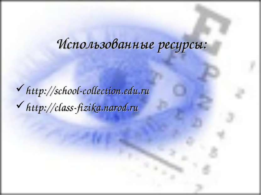 Использованные ресурсы: http://school-collection.edu.ru http://class-fizika.n...