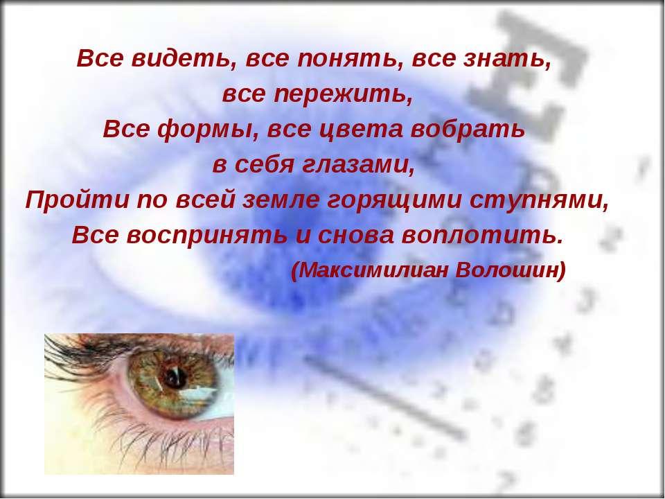 Все видеть, все понять, все знать, все пережить, Все формы, все цвета вобрать...