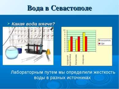 Вода в Севастополе Какая вода мягче? Лабораторным путем мы определили жесткос...