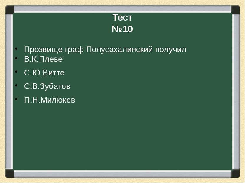 Тест №10 Прозвище граф Полусахалинский получил В.К.Плеве С.Ю.Витте С.В.Зубато...