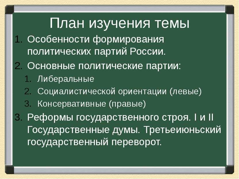 План изучения темы Особенности формирования политических партий России. Основ...