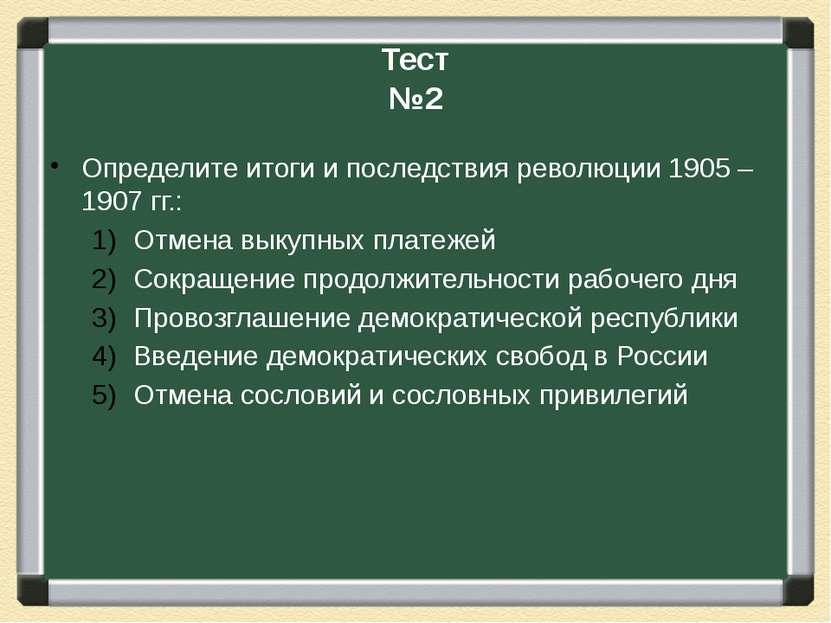 Тест №2 Определите итоги и последствия революции 1905 – 1907 гг.: Отмена выку...