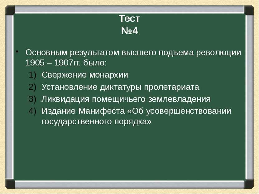 Тест №4 Основным результатом высшего подъема революции 1905 – 1907гг. было: С...