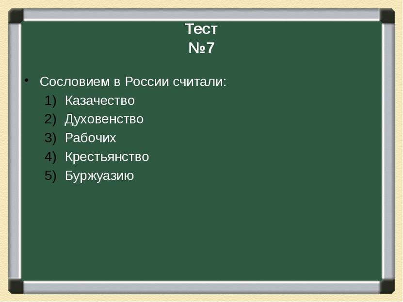 Тест №7 Сословием в России считали: Казачество Духовенство Рабочих Крестьянст...