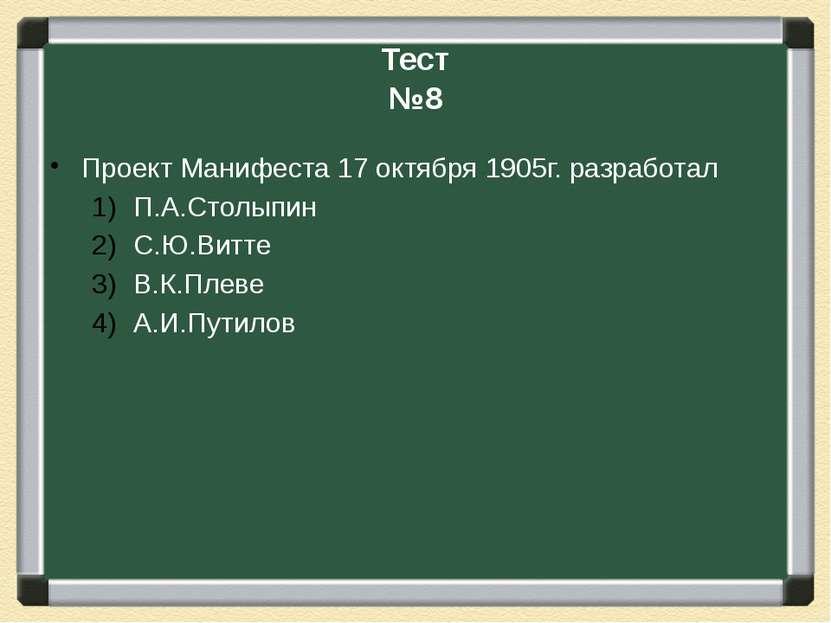 Тест №8 Проект Манифеста 17 октября 1905г. разработал П.А.Столыпин С.Ю.Витте ...