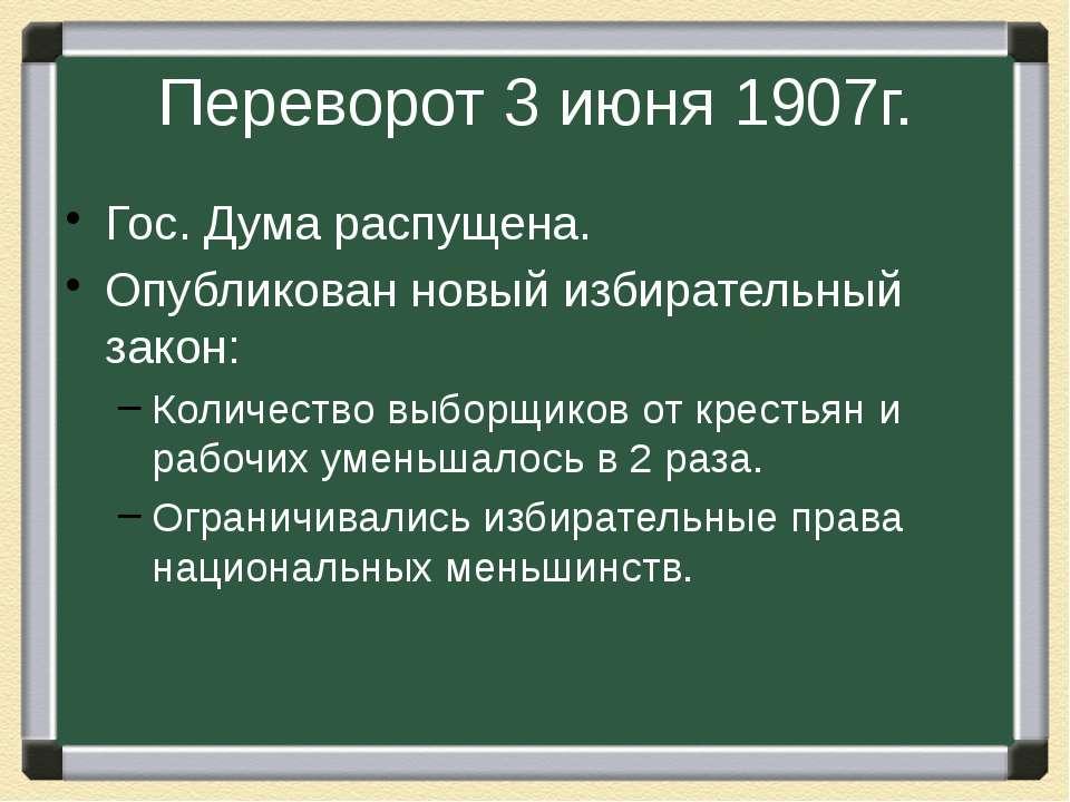 Переворот 3 июня 1907г. Гос. Дума распущена. Опубликован новый избирательный ...