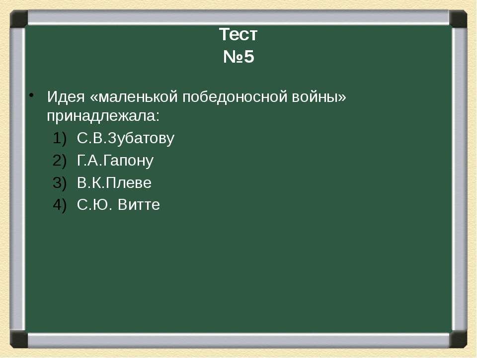 Тест №5 Идея «маленькой победоносной войны» принадлежала: С.В.Зубатову Г.А.Га...