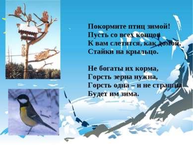 Покормите птиц зимой! Пусть со всех концов К вам слетятся, как домой, Стайки ...