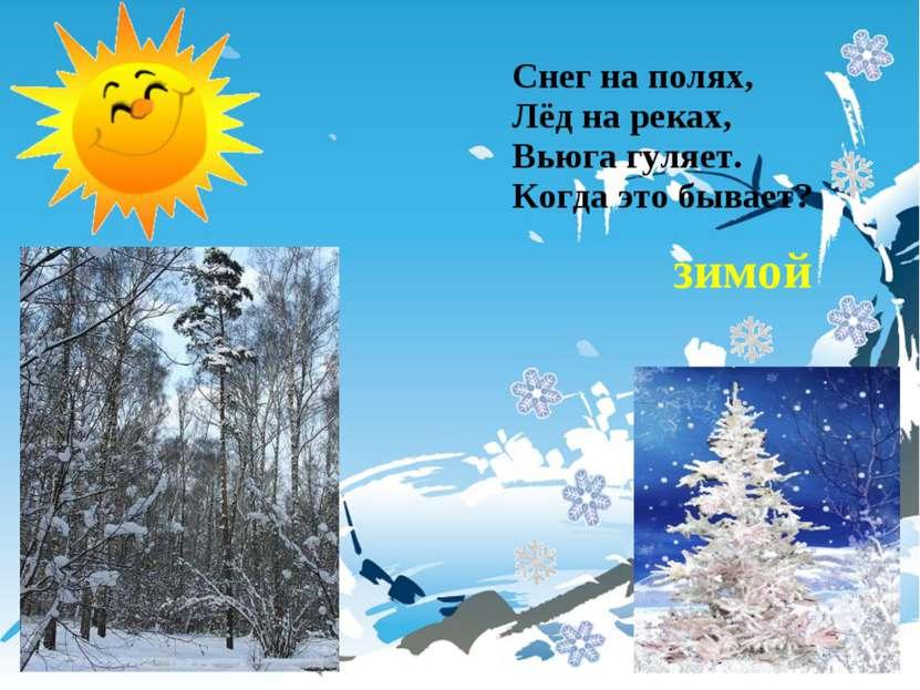 Снег на полях, Лёд на реках, Вьюга гуляет. Когда это бывает? зимой Снег на по...