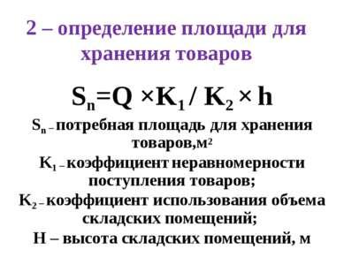 2 – определение площади для хранения товаров Sn=Q ×K1 / K2 × h Sn – потребная...