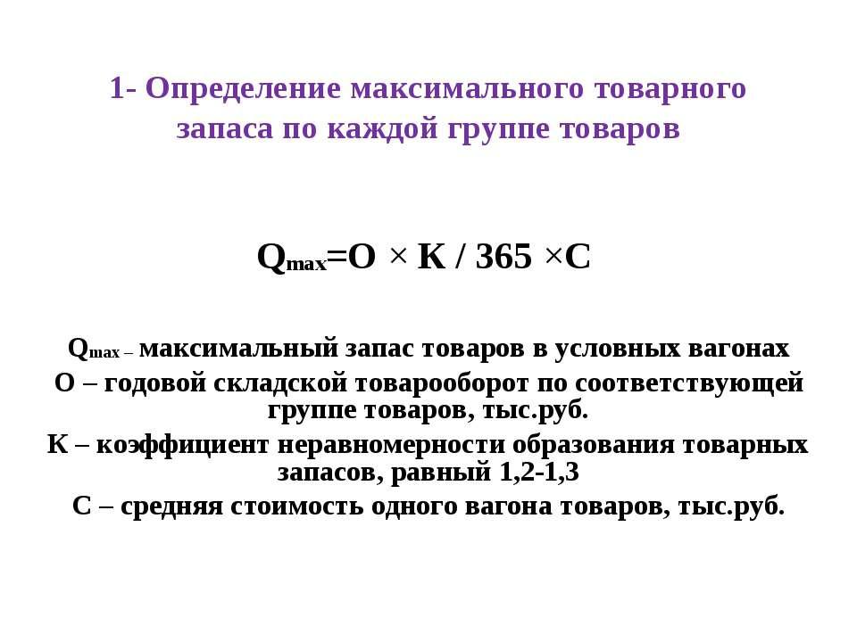 1- Определение максимального товарного запаса по каждой группе товаров Qmax=О...