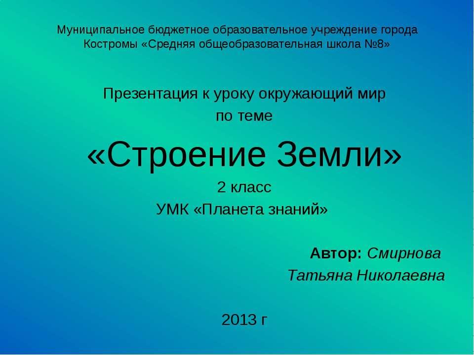 Муниципальное бюджетное образовательное учреждение города Костромы «Средняя о...