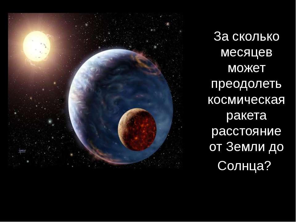 За сколько месяцев может преодолеть космическая ракета расстояние от Земли до...