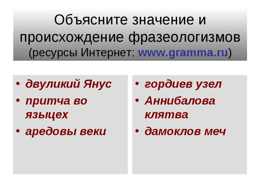 Объясните значение и происхождение фразеологизмов (ресурсы Интернет: www.gram...