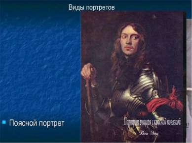 Виды портретов Поясной портрет