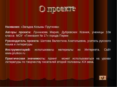 Название: «Загадка Козьмы Пруткова» Авторы проекта: Лучникова Мария, Дубровск...