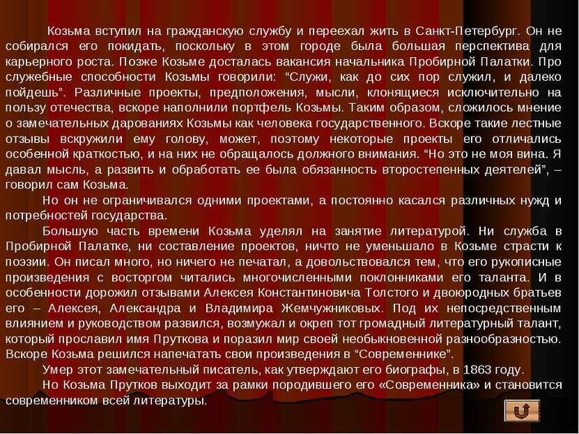 Козьма вступил на гражданскую службу и переехал жить в Санкт-Петербург. Он не...