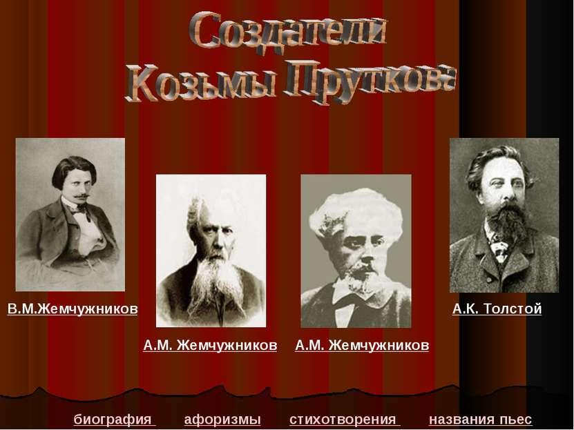 биография афоризмы стихотворения названия пьес