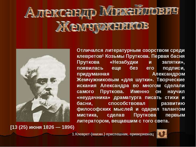 [13 (25) июня 1826 — 1896) Отличался литературным озорством среди клевретов1 ...