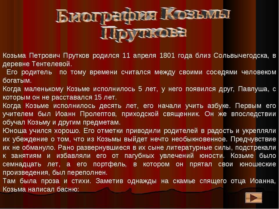 Козьма Петрович Прутков родился 11 апреля 1801 года близ Сольвычегодска, в де...