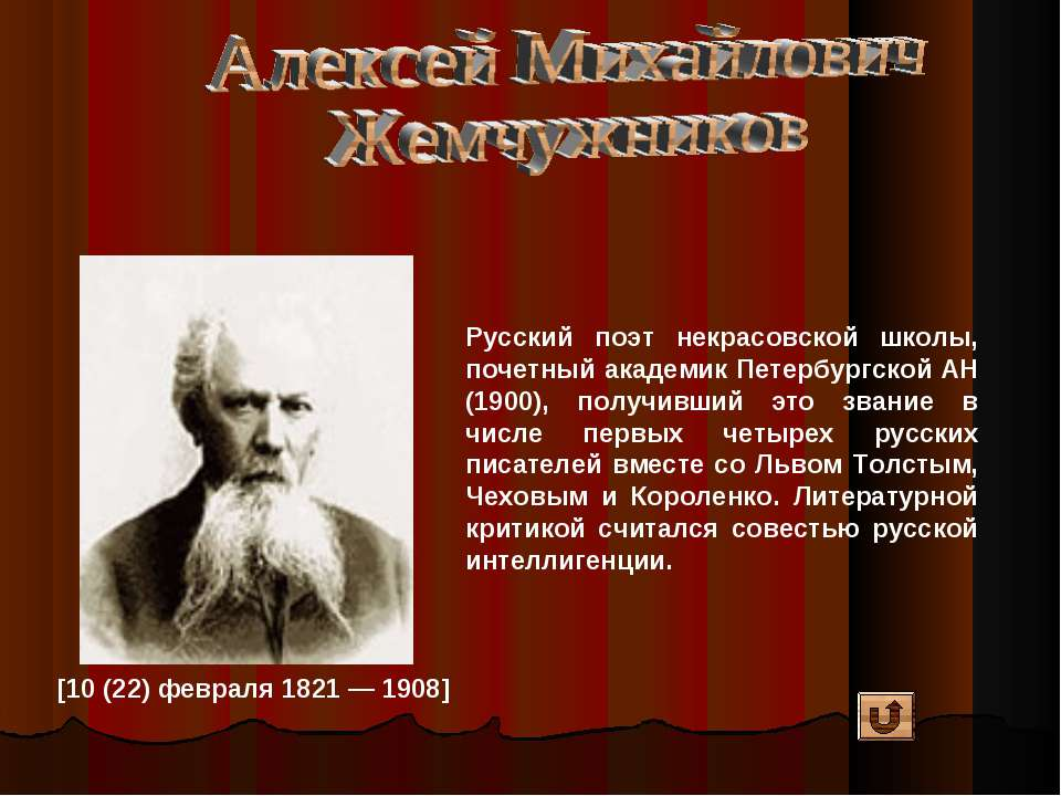 [10 (22) февраля 1821 — 1908] Русский поэт некрасовской школы, почетный акаде...